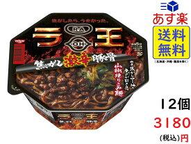 日清 ラ王 焦がし激辛豚骨 120g×12個 賞味期限2019/08/27