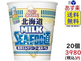 日清 カップヌードル 北海道濃厚ミルクシーフー道ヌードル 81g ×20個 賞味期限2020/04/23