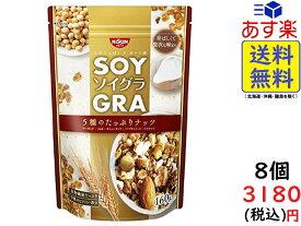日清シスコ ソイグラ5種のたっぷりナッツ 160g ×8袋賞味期限2020/06/11