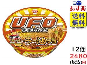 日清 焼そばU.F.O. 濃い濃いラー油マヨ付き醤油まぜそば 113g ×12個 賞味期限2021/03/11