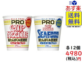 日清 カップヌードル PRO 高たんぱく&低糖質 2種 24個セット (しょうゆ74g×12個・シーフード78g×12個) 賞味期限2021/10/06