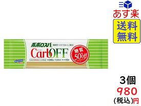 はごろも ポポロスパ CarbOFF(低糖質パスタ) 1.4mm 240g (5608)×3個 賞味期限2022/04/15