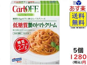 はごろも 低糖質 蟹のトマトクリーム CarbOFF 120g (2109) ×5個賞味期限2021/08/12