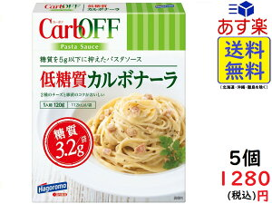 はごろも 低糖質 カルボナーラ CarbOFF 120g (2111) ×5個賞味期限2021/07/02