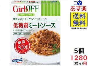 はごろも 低糖質 ミートソース CarbOFF 120g ×5個 賞味期限2021/08/12