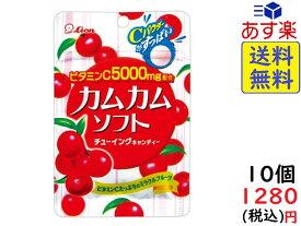 ライオン菓子 カムカムソフトチューイングキャンディー 42g×10袋 賞味期限2020/06