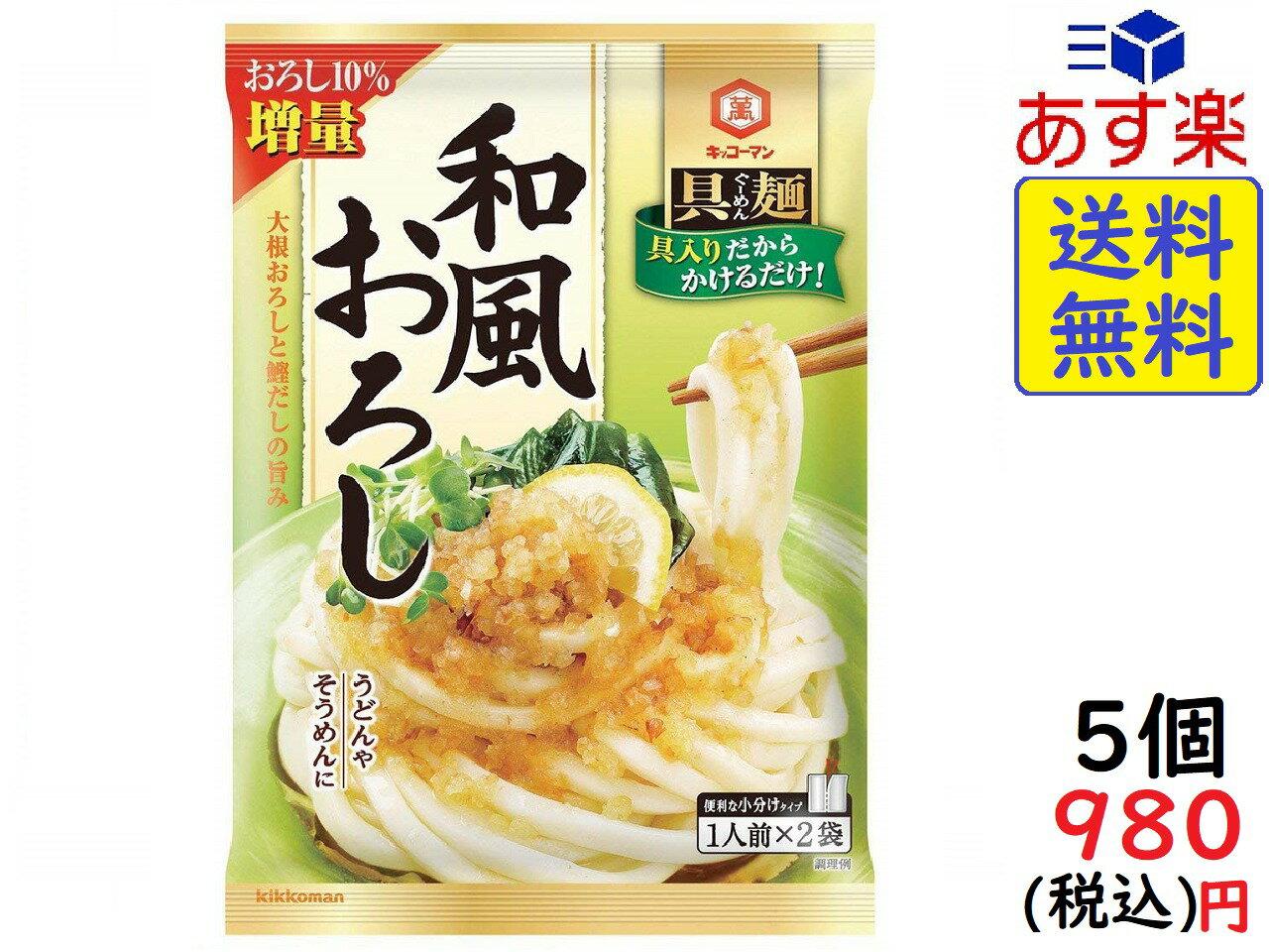 キッコーマン 具麺 和風おろし 120g(2人前)×5個 賞味期限 2019/12/05