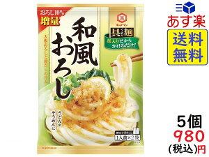 キッコーマン 具麺 和風おろし 120g(2人前)×5個 賞味期限 2020/12/25