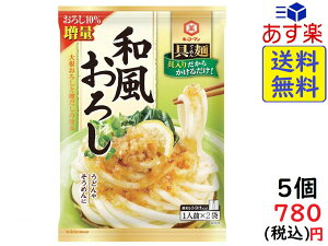 キッコーマン 具麺 和風おろし 120g(2人前)×5個 賞味期限 2022/01/06