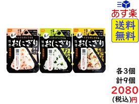 尾西食品 長期保存対応 携帯おにぎり 鮭・五目おこわ・わかめ 3個×3種アソート 387g
