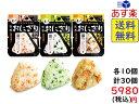尾西の携帯おにぎり 「3種類 30袋セット」 わかめ・鮭・五目おこわx各10袋 5年保存食 非常食
