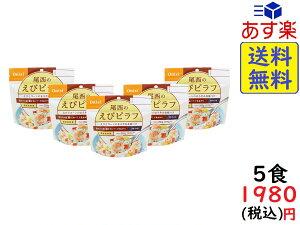 尾西食品 アルファ米 えびピラフ 100g×5食
