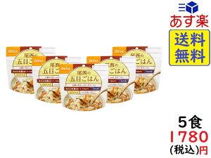 尾西食品 アルファ米 五目ごはん100g×5食