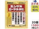 サトウ製薬 ユンケル ローヤル顆粒 1包(1回分)×20個 賞味期限 2020/12