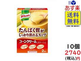 味の素 クノール たんぱく質がしっかり摂れるスープ コーンクリーム 58.4g×10箱 賞味期限2021/10