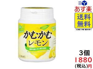 かむかむレモン 120g×3個 賞味期限2020/01