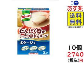 味の素 クノール たんぱく質がしっかり摂れるスープ ポタージュ 52.2g×10箱 賞味期限2021/12