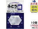 大丸本舗 ぶどう糖 18粒×10袋 賞味期限2020/09