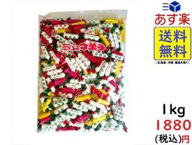 カクダイ製菓 ラムネ菓子 1kg 賞味期限2020/10/01