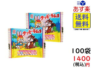 カクダイ製菓 クッピーラムネ 箱  1袋4g入 1箱100袋入 賞味期限2020/06/29