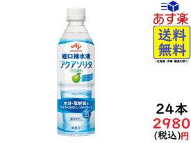 味の素 アクアソリタ 500mLx24本 賞味期限2020/06/05