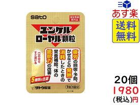 サトウ製薬 ユンケル ローヤル顆粒 1包(1回分)×20個 賞味期限2020/12
