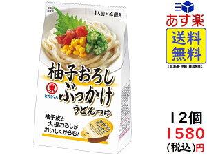 ヒガシマル醤油 柚子おろし ぶっかけうどんつゆ 29g×4個×12袋 賞味期限2020/07/17