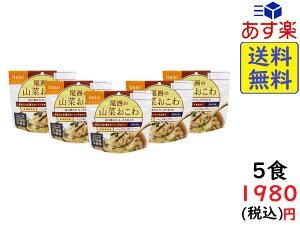 尾西食品 アルファ米 山菜おこわ 100g×5食