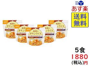 尾西食品 アルファ米 チキンライス 100g×5食
