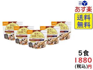 尾西食品 アルファ米 田舎ごはん 100g×5食
