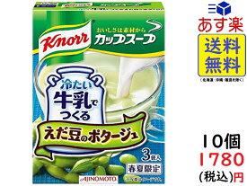 味の素 クノール カップスープ 冷たい牛乳でつくるえだ豆のポタージュ 3袋×10個 賞味期限2021/07/22