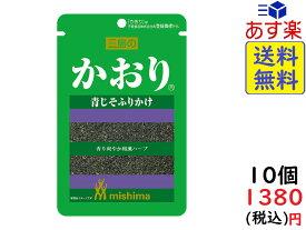 三島 かおり 15g×10個 賞味期限2020/10/29