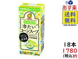 マルサン 豆乳飲料 冷たいコーンスープ 200ml×18本 賞味期限2020/08/28