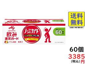味の素 「ノ・ミカタ®」 60本入箱 賞味期限2021/02/28