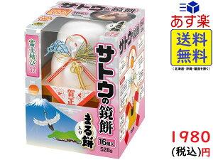サトウのサッと鏡餅 まる餅入り 528g 賞味期限2020/12