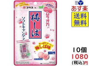 コリス 梅しばソフトキャンディ 33g×10袋 賞味期限2020/11