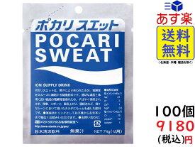 大塚製薬 ポカリスエット パウダー (74g) 1L用×100袋 賞味期限2020/12