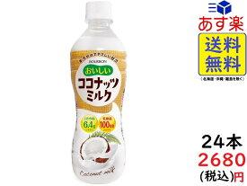 ブルボン おいしいココナッツミルク 430ml×24本 賞味期限 2020/09/02