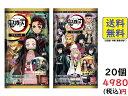 BANDAI 鬼滅の刃ウエハース (20個入) 2020/02/29発売予定