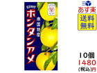 セイカ食品 ボンタンアメ 14粒×10箱 賞味期限2021/08/02
