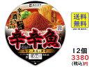 寿がきや 2020年 麺処井の庄監修 辛辛魚らーめん 136g×12個2020/02/03発売予定