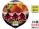 寿がきや 2020年 麺処井の庄監修 辛辛魚らーめん 136g×24個 2020/02/03発売予定