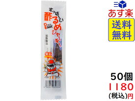 タクマ食品 酢るめジャーキー 50個 賞味期限2022/02/28