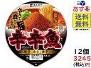 寿がきや 2020年 麺処井の庄監修 辛辛魚らーめん 136g×12個 賞味期限2020/07/28
