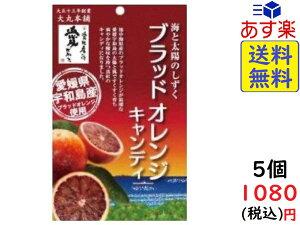 大丸本舗 ブラッドオレンジキャンディ 67g×5袋 賞味期限21/01