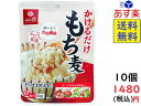 はくばく かけるだけもち麦 50g ×10袋入 賞味期限2020/09/05