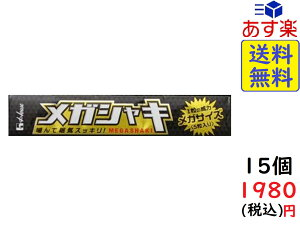 ハウス メガシャキガム 5粒 ×15個 賞味期限2021/02/26