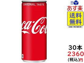 コカ・コーラ コカ・コーラ 250ml缶 ×30本賞味期限2021/04