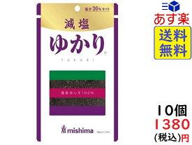 三島食品 減塩 ゆかり 16g×10個 賞味期限2021/01/14