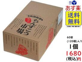 ちんすこう60袋(120個)10種類の味 賞味期限2020/07/19